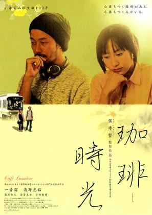 Kôhî jikô - Japanese Movie Poster (thumbnail)