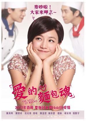Ai de mian bao hun - Taiwanese Movie Poster (thumbnail)