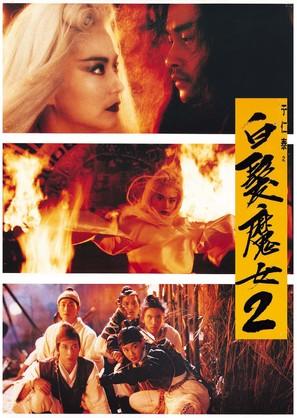 Bai fa mo nu zhuan II - Hong Kong poster (thumbnail)