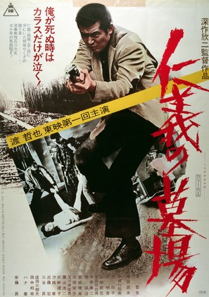 Jingi no hakaba - Japanese Movie Poster (thumbnail)