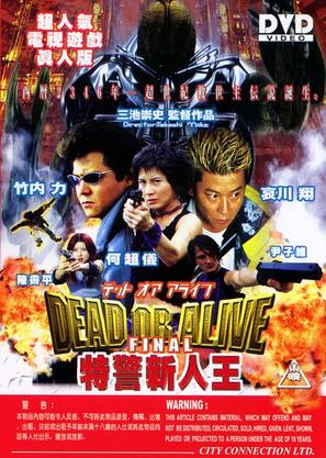 Dead or Alive: Final - Hong Kong DVD cover (thumbnail)