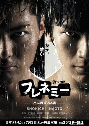 """Frenemy - Dobunezumi no Machi"" - Japanese Movie Poster (thumbnail)"