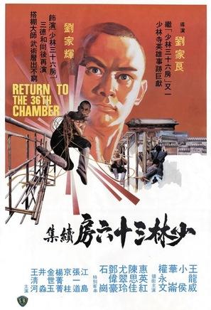 Shao Lin ta peng hsiao tzu - Hong Kong Movie Poster (thumbnail)