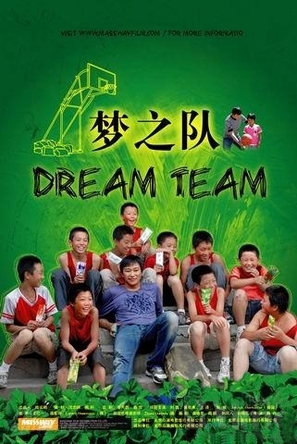 Dream Team - Chinese Movie Poster (thumbnail)