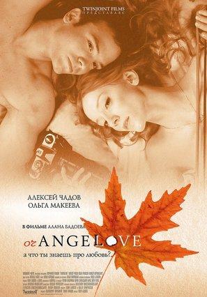 Orangelove - Bulgarian poster (thumbnail)