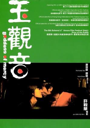 Yu guanyin - Chinese poster (thumbnail)