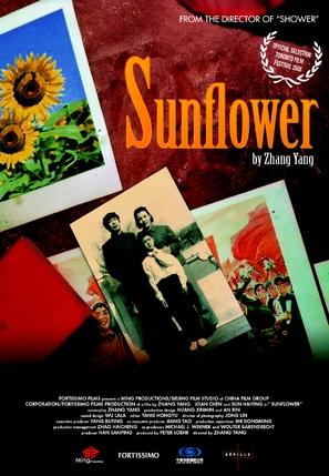 Xiang ri kui - Movie Poster (thumbnail)