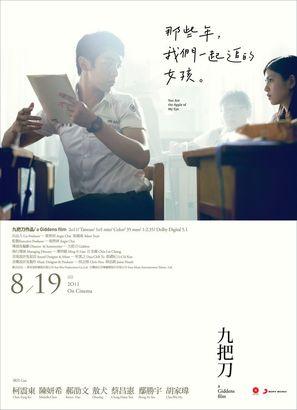 Na Xie Nian, Wo Men Yi Qi Zhui De Nu Hai - Taiwanese Movie Poster (thumbnail)
