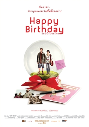 Happy Birthday - Thai Movie Poster (thumbnail)