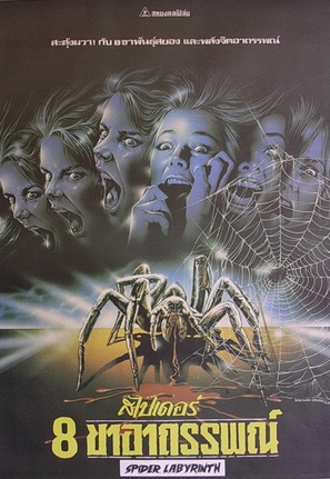 Il nido del ragno - Thai Movie Poster (thumbnail)