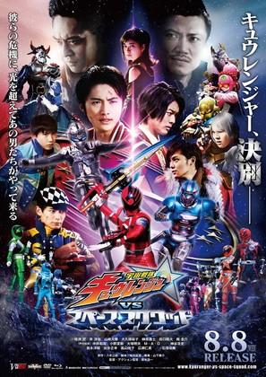 Kazuya Nakai Movie Posters