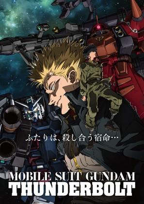 Kidô Senshi Gandamu Sandaboruto Dissenba Sukai - Japanese Movie Poster (thumbnail)