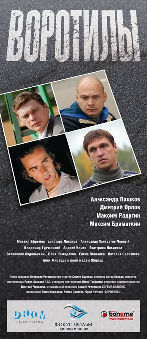 """""""Vorotily"""" - Russian Movie Poster (thumbnail)"""
