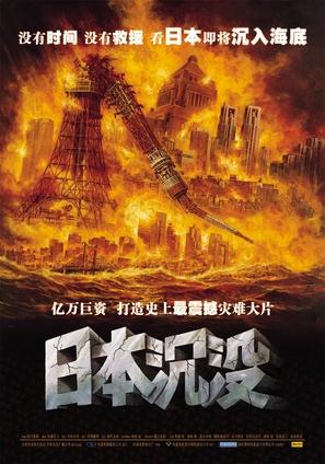 Nihon chinbotsu - Chinese Movie Poster (thumbnail)