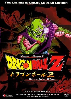 """Dragon Ball Z"" - DVD movie cover (thumbnail)"