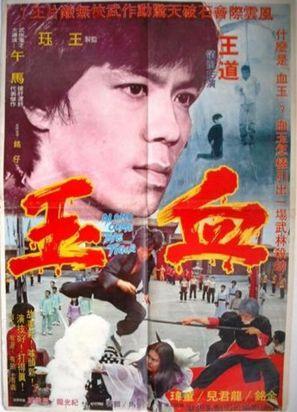Xue yu