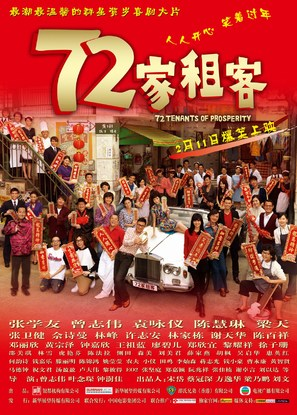 72 ga cho hak - Hong Kong Movie Poster (thumbnail)