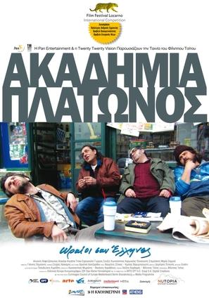 Akadimia Platonos - Greek Movie Poster (thumbnail)