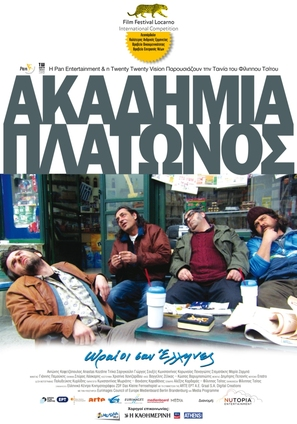 Akadimia Platonos - Greek Movie Poster (thumbnail)