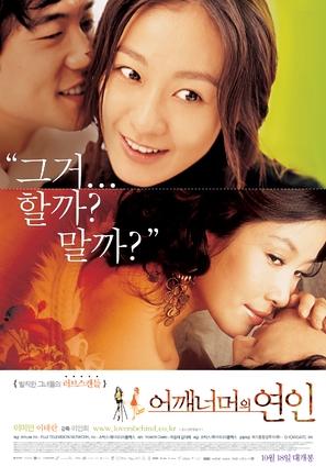 Eoggaeneomeoeui yeoni - South Korean Movie Poster (thumbnail)