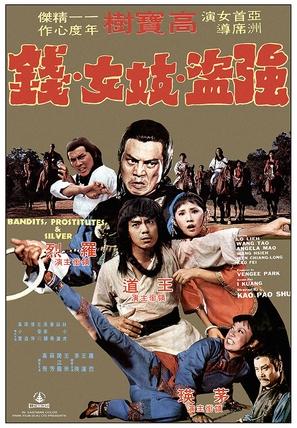 Bo ming - Hong Kong Movie Poster (thumbnail)