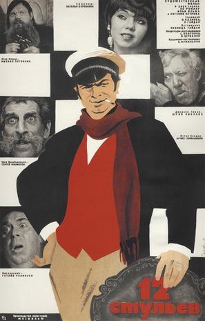 12 stulyev - Russian Movie Poster (thumbnail)