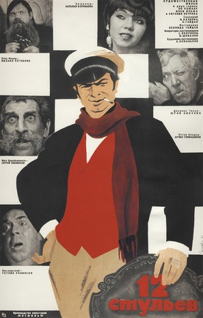 12 stulyev - Russian Movie Poster (thumbnail)