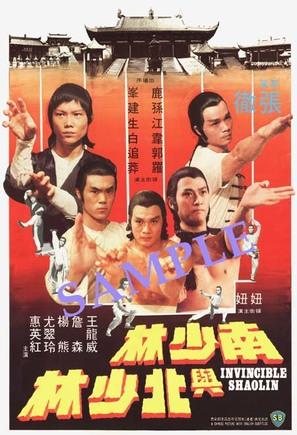 Nan Shao Lin yu bei Shao Lin - Chinese Movie Poster (thumbnail)