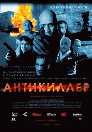 [Anti]killer - Russian Movie Poster (thumbnail)