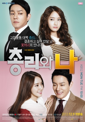 """The Prime Minister and I"" - South Korean Movie Poster (thumbnail)"