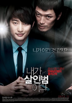 Confession of Murder - South Korean Movie Poster (thumbnail)