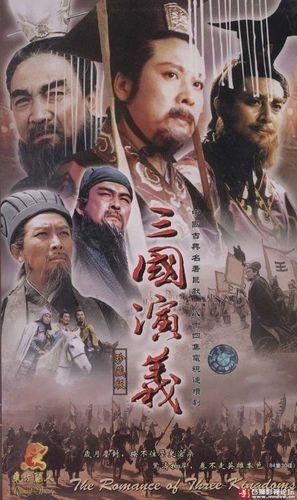 """""""San guo yan yi"""" - Chinese Movie Poster (thumbnail)"""