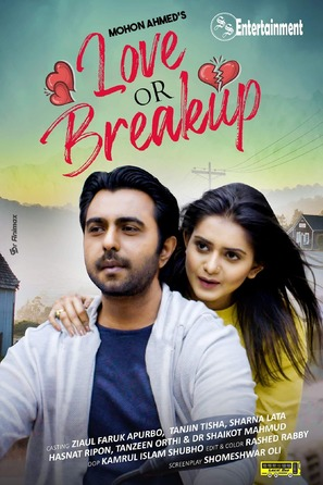Love or breakup - Indian Movie Poster (thumbnail)
