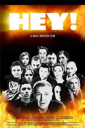 Hey! - Macedonian Movie Poster (thumbnail)