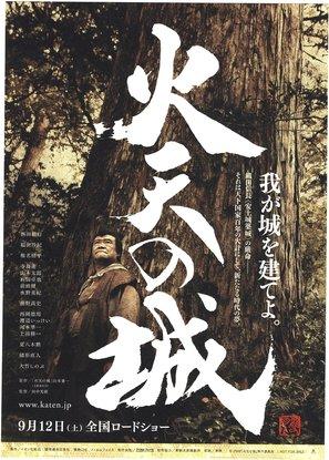 Katen no shiro - Japanese Movie Poster (thumbnail)
