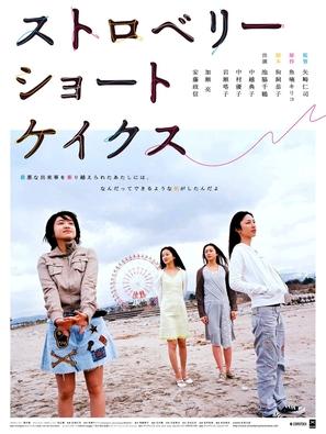 Strawberry Shortcakes - Japanese poster (thumbnail)