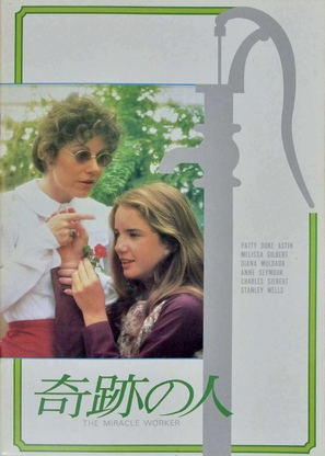 The Miracle Worker - Japanese Movie Poster (thumbnail)