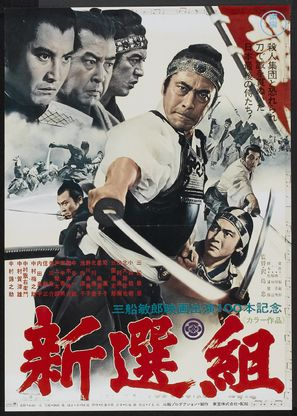 Shinsengumi - Japanese Movie Poster (thumbnail)