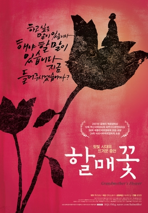 Halmae ggoch - South Korean Movie Poster (thumbnail)