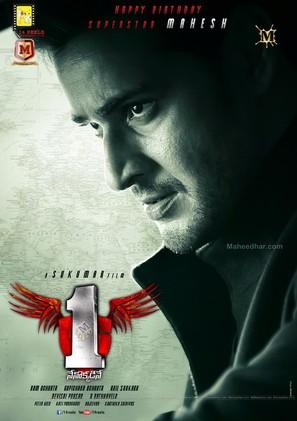 1 - Nenokkadine - Indian Movie Poster (thumbnail)