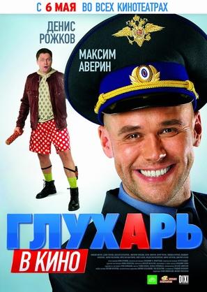 Glukhar v kino - Russian Movie Poster (thumbnail)