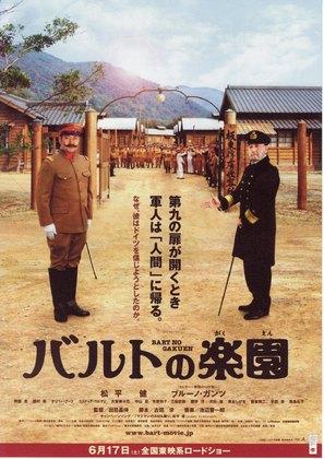 Baruto no gakuen - Japanese Movie Poster (thumbnail)