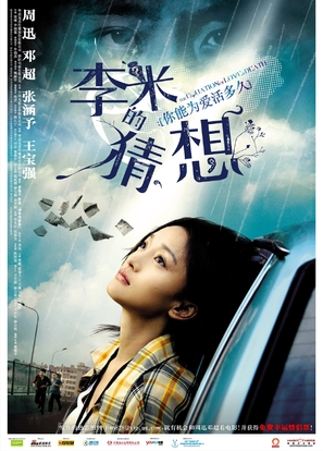Li mi de cai xiang - Chinese Movie Poster (thumbnail)