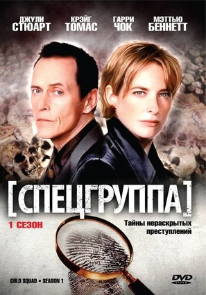 """""""Cold Squad"""" - Russian DVD movie cover (thumbnail)"""