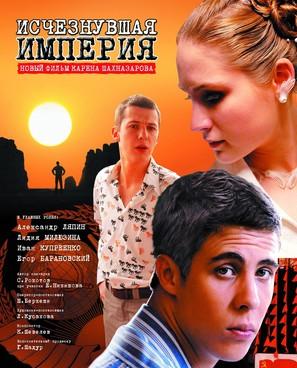 Ischeznuvshaya imperiya - Russian Movie Poster (thumbnail)
