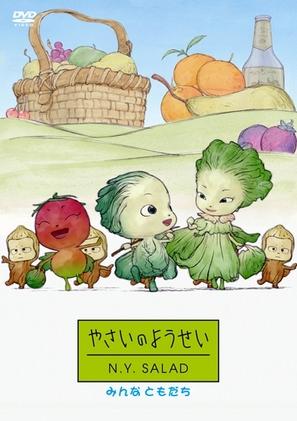 """""""Yasai no yôsei N.Y. salad"""" - Japanese Movie Cover (thumbnail)"""