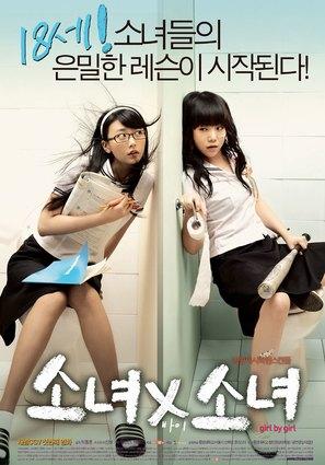 Sonyeo x sonyeo - South Korean Movie Poster (thumbnail)