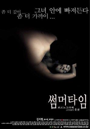 Summertime - South Korean poster (thumbnail)