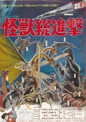 Kaijû sôshingeki - Japanese Movie Poster (thumbnail)