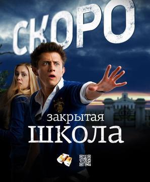 """Zakrytaya shkola"" - Russian Movie Poster (thumbnail)"